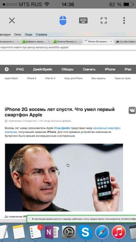 Mac на iPhone-3