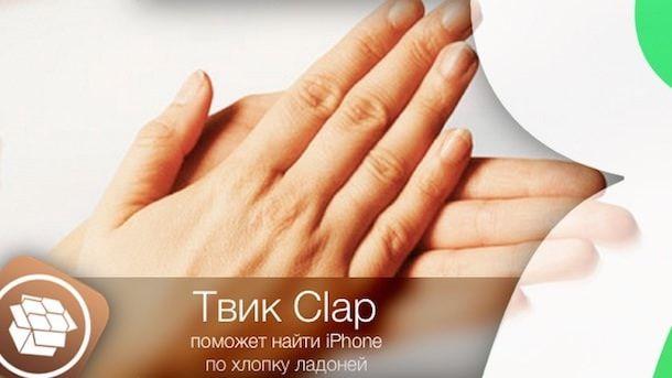 Твик Clap поможет найти iPhone по хлопку ладоней