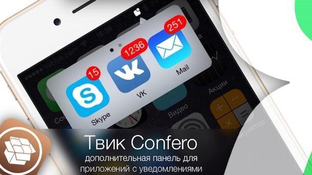 confero - дополнительная панель с уведомлениями