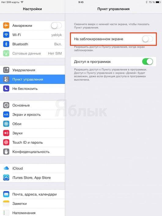 Пункт управления на iPad