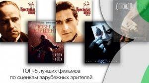 ТОП-5 лучших фильмов по оценкам зарубежных зрителей