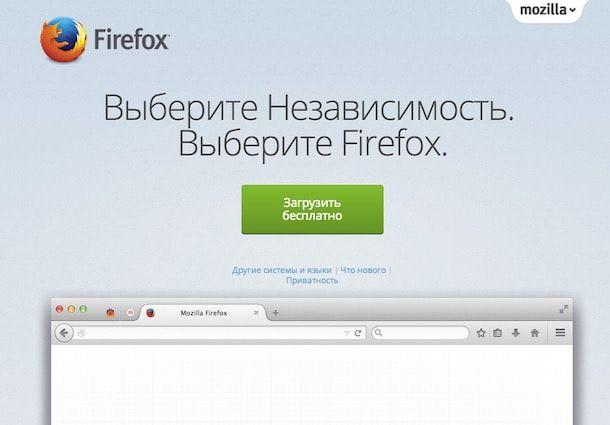 браузер Firefox для Mac скачать