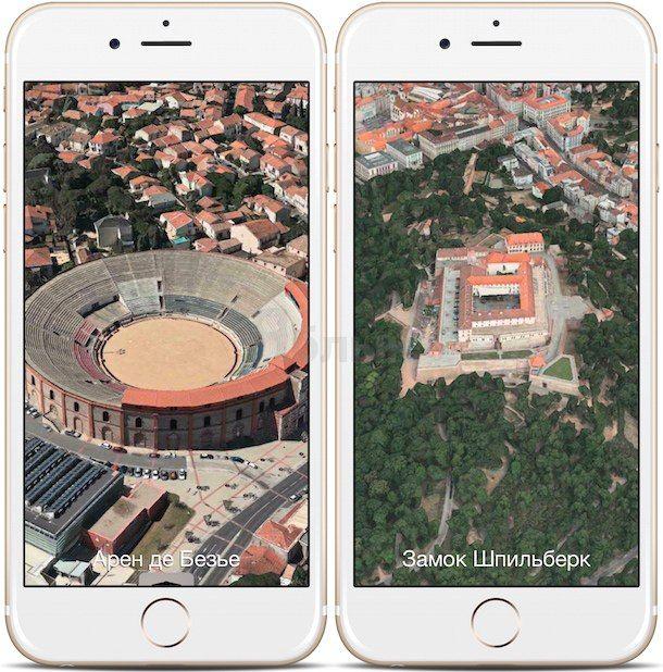 Виртуальные 3D-туры Flyover в Apple Maps