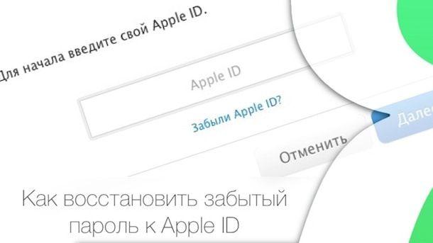 Как восстановить забытый пароль к Apple ID для iCloud, iTunes и App Store