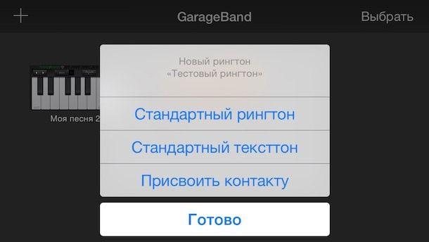 Уникальный рингтон в GarageBand-7