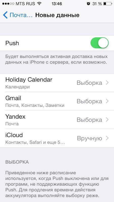 Как настроить Gmail на iPhone и iPad-0
