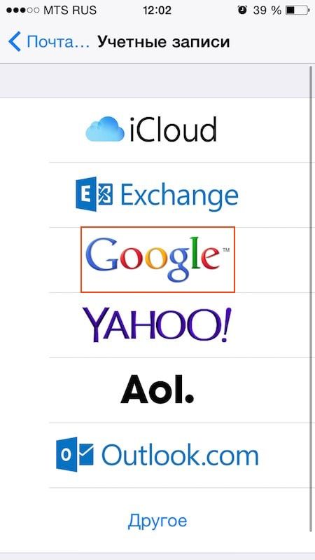 Как настроить Gmail на iPhone и iPad-1