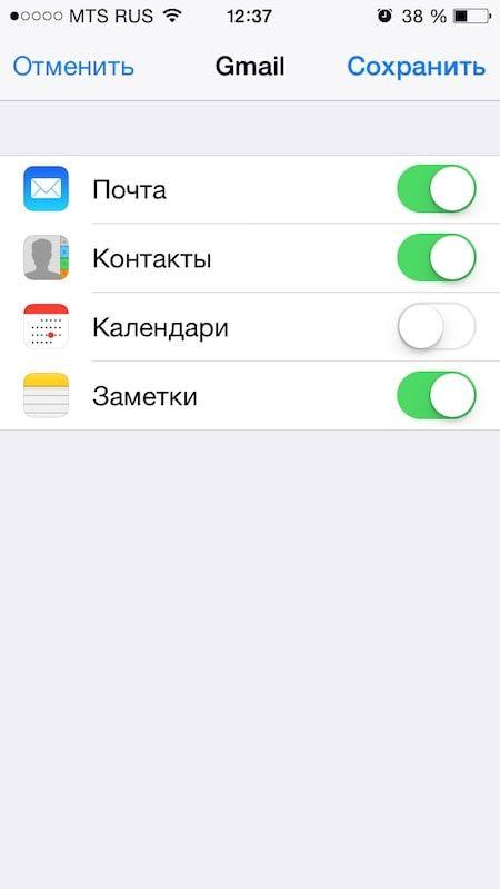 Как настроить Gmail на iPhone и iPad-2