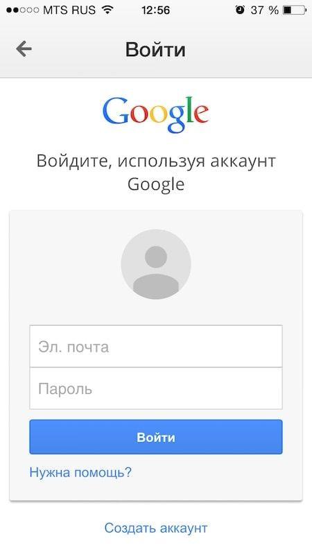 как настроить Gmail на iPhone и iPad-3