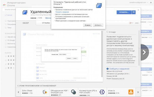Chrome Remote Desktop - удаленное управление Mac через iPhone или iPad - 1