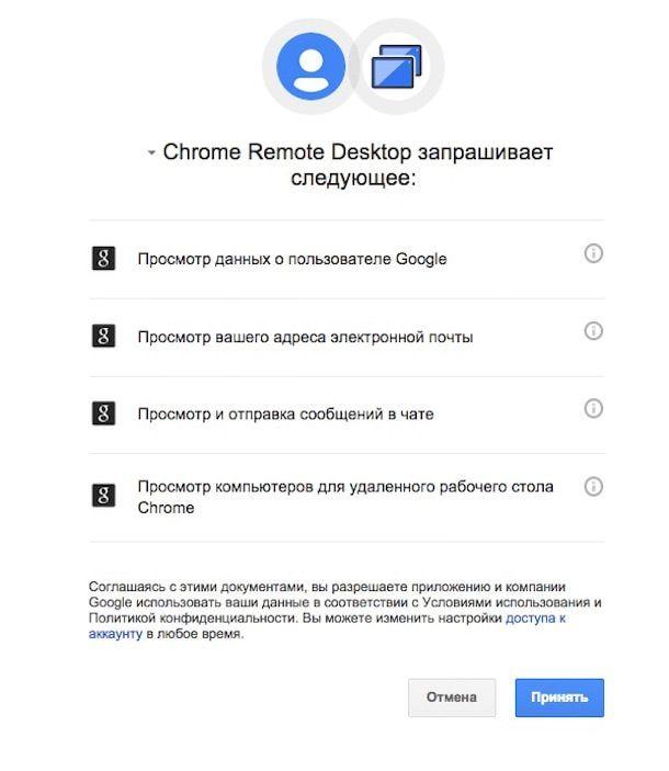 Chrome Remote Desktop - удаленное управление Mac через iPhone или iPad -3