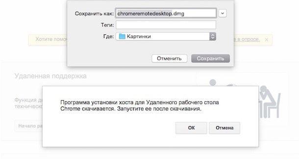 Chrome Remote Desktop - удаленное управление Mac через iPhone или iPad -4