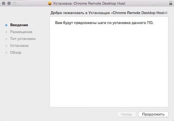 Chrome Remote Desktop - удаленное управление Mac через iPhone или iPad -5
