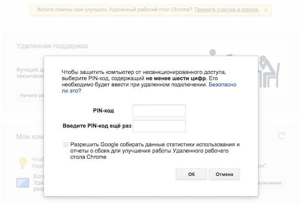 Chrome Remote Desktop - удаленное управление Mac через iPhone или iPad -7