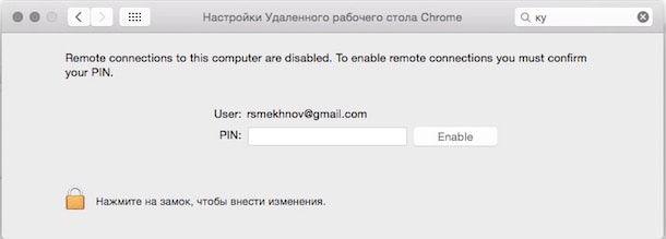 Chrome Remote Desktop - удаленное управление Mac через iPhone или iPad -8
