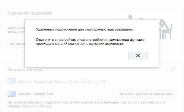 Chrome Remote Desktop - удаленное управление Mac через iPhone или iPad -9