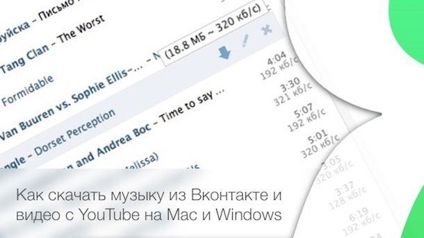 Как скачать музыку из Вконтакте и видео с YouTube на Mac и Windows