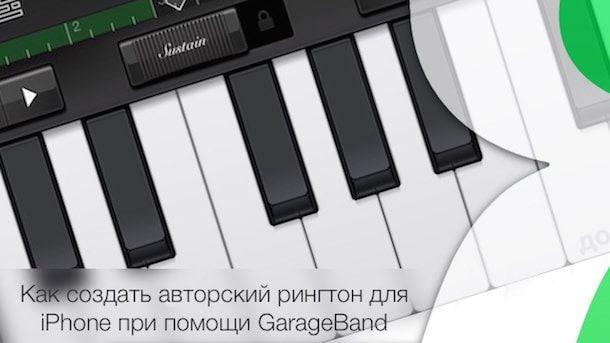 Как создать авторский рингтон для iPhone при помощи GarageBand