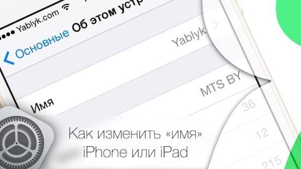 Как изменить «имя» iPhone или iPad