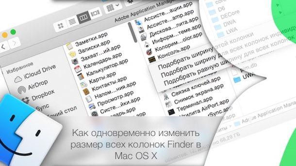 Как одновременно изменить размер всех колонок Finder в Mac OS X