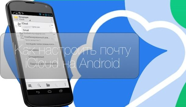 icloud_mail_android_setup_1