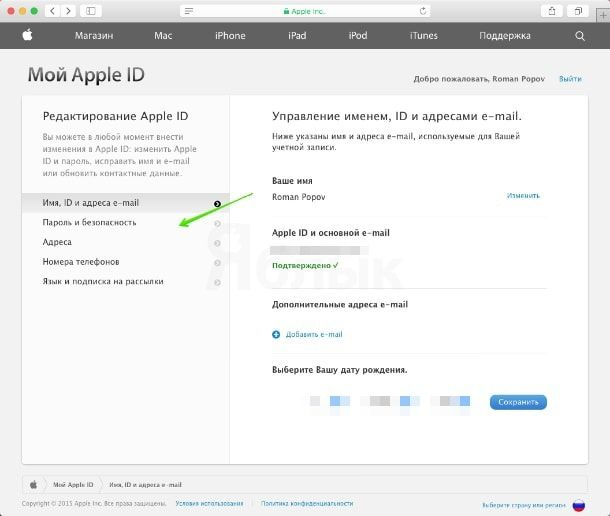 icloud_mail_android_setup_21