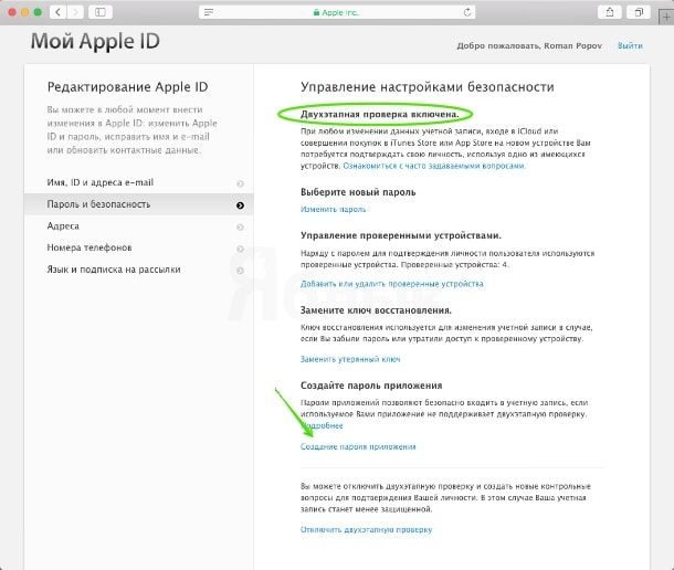 icloud_mail_android_setup_31
