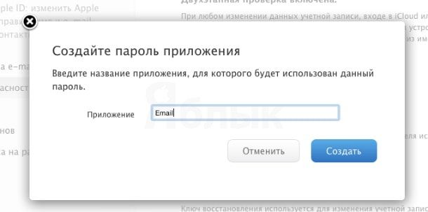 icloud_mail_android_setup_41