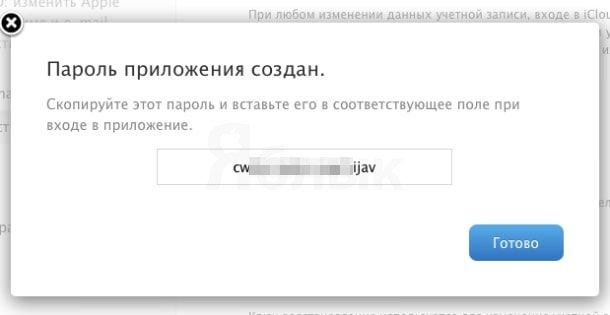 icloud_mail_android_setup_51