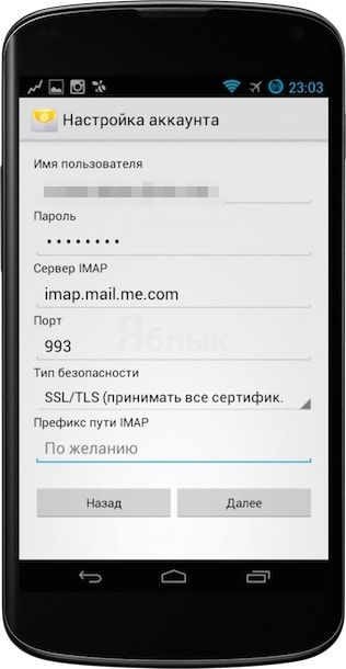 icloud_mail_android_setup_71