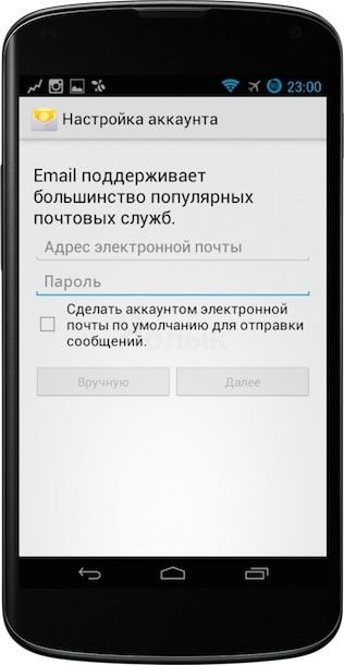 icloud_mail_android_setup_81