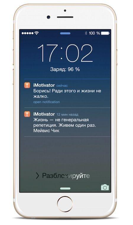 imotivator - мотивирующее приложение для iPhone
