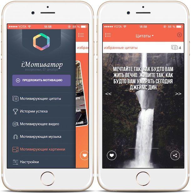 imotivator - приложение для iPhone