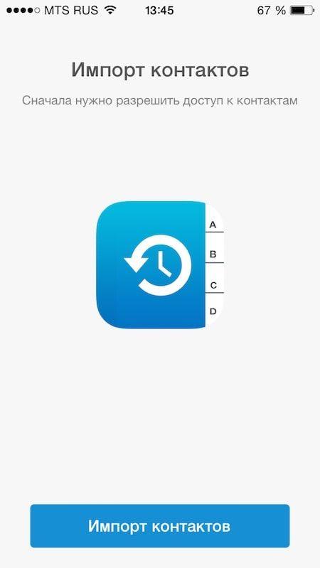 Как перенести контакты с iPhone на компьютер-2