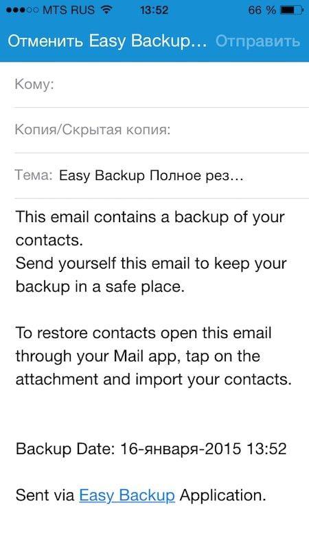 Как перенести контакты с iPhone на компьютер-5