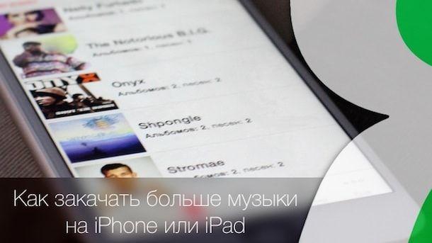 как закачать больше музыки на iPhone или iPad