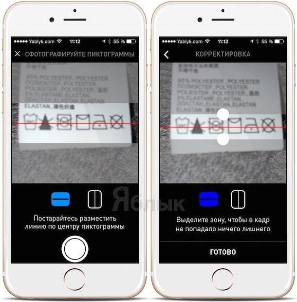 Приложение iStirka для iPhone - правильный уходза вашей одеждой