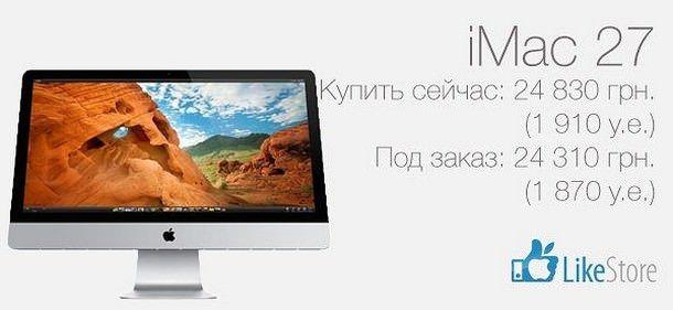 """Аферисты """"кинули"""" украинских поклонников техники Apple на $1 млн"""