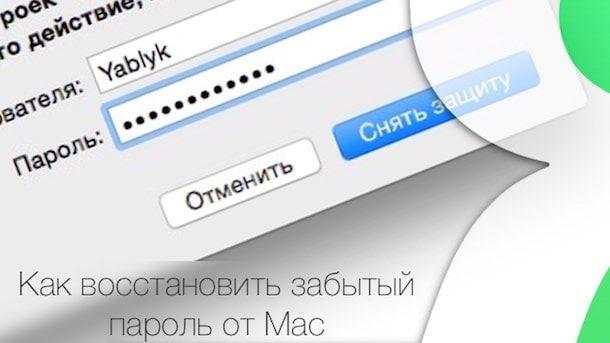 Забыл пароль от Мас. Как восстановить. Инструкция