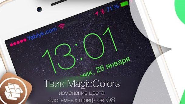 Твик MagicColors - изменение цвета системных шрифтов iOS