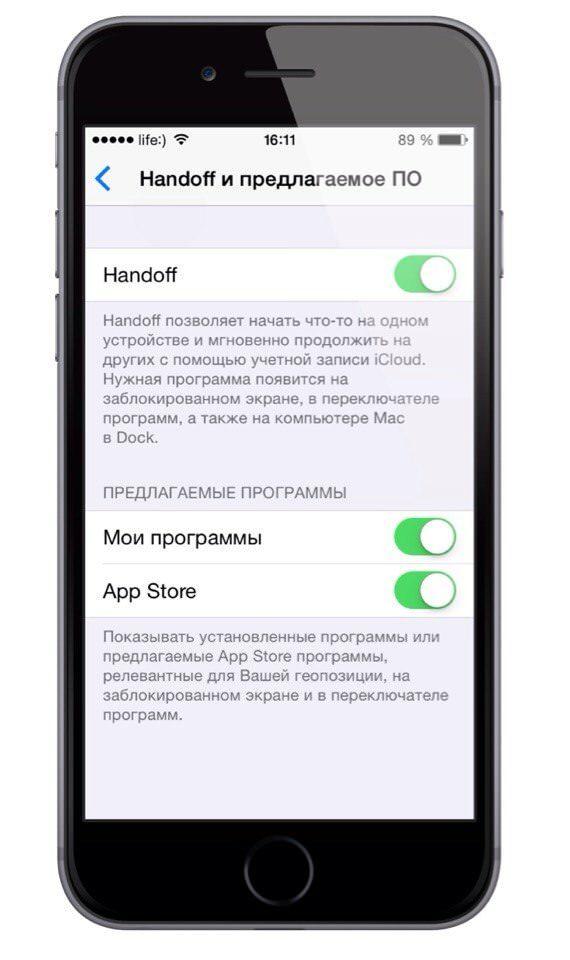 настройки iOS 8