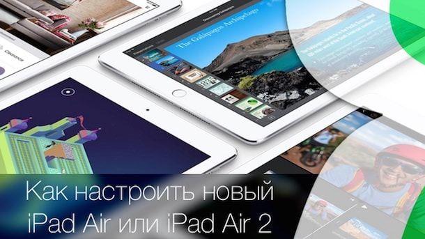 Новичкам. Как настроить новый iPad Air или iPad Air 2