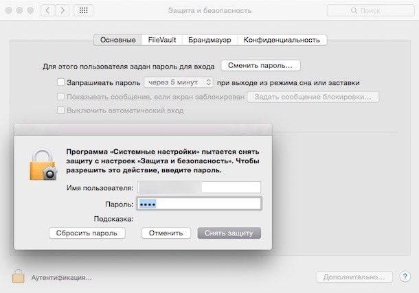 Как восстановить пароль для Мас-1