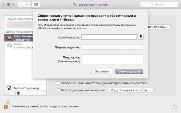 Как восстановить пароль для Mac-3