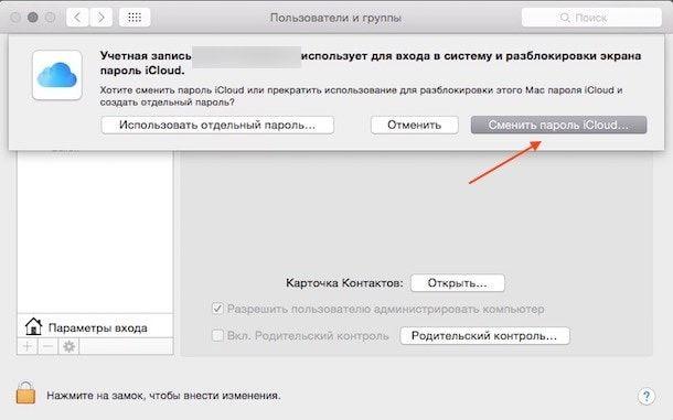 Как восстановить пароль для Mac-4