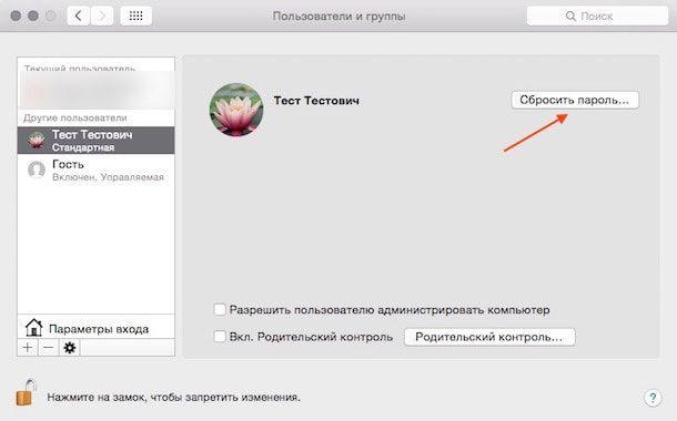 Как восстановить пароль для Mac-5