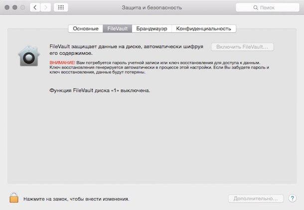 Как восстановить пароль для Мас-6