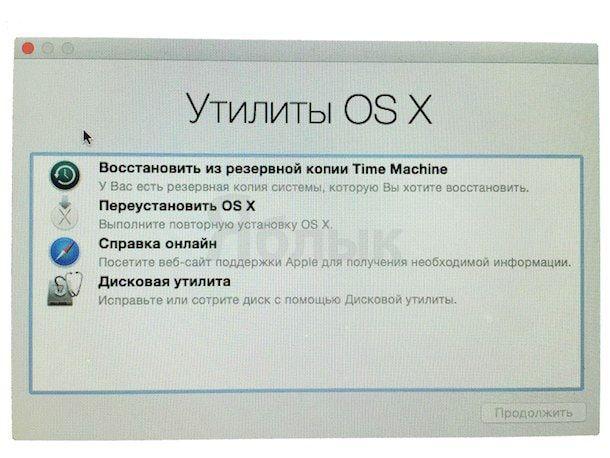 Как переустановить Mac OS X через режим Recovery