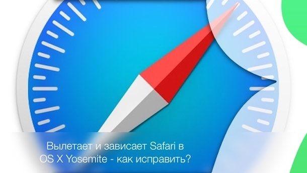 Вылетает и зависает Safari в OS X Yosemite - как исправить?