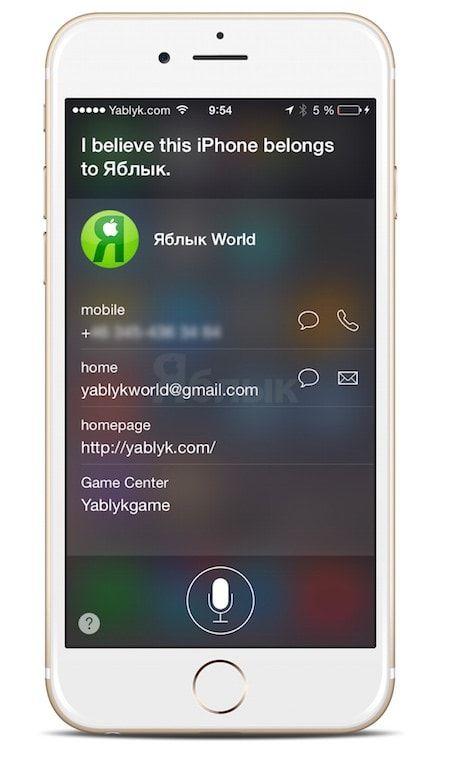Как вернуть iPhone владельцу при помощи Siri